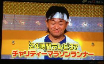 城島 マラソンランナー24時間.jpg